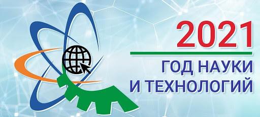 2021 год объявлен Годом науки и технологий